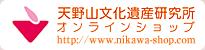 天野山文化遺産研究所のオンラインショップ