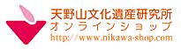 天野山文化遺産研究所オンラインショップへ